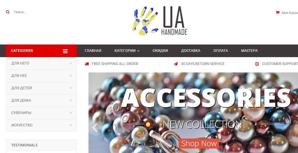 ЮаХендмейд - сайт по продаже Хендмейд в Украине