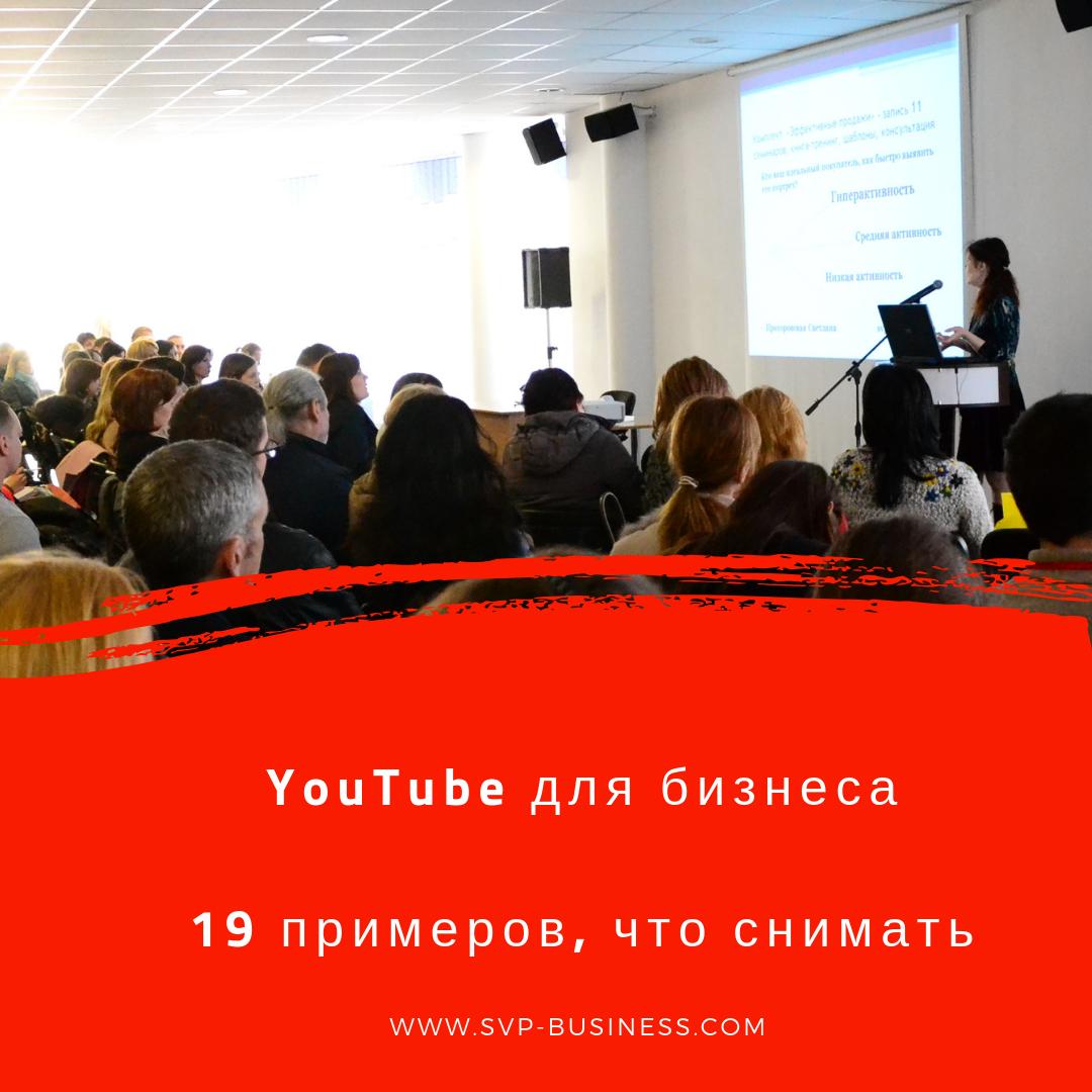 YouTube для бизнеса. 19 примеров, что снимать
