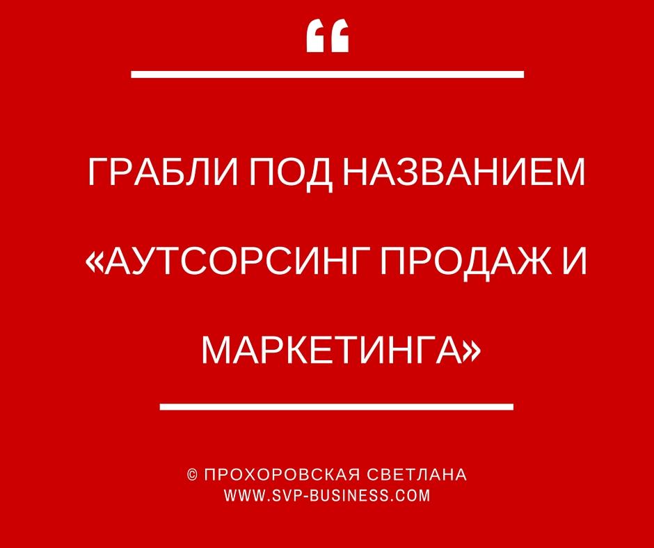 аутсорсинг продаж и маркетинга