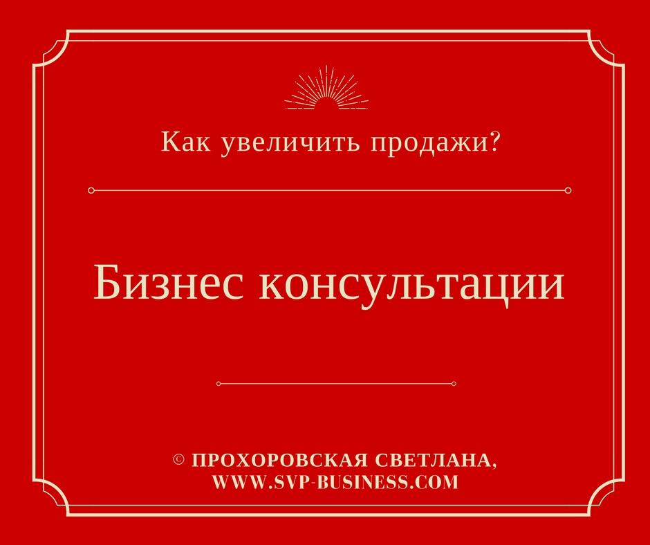 Бизнес-консультации