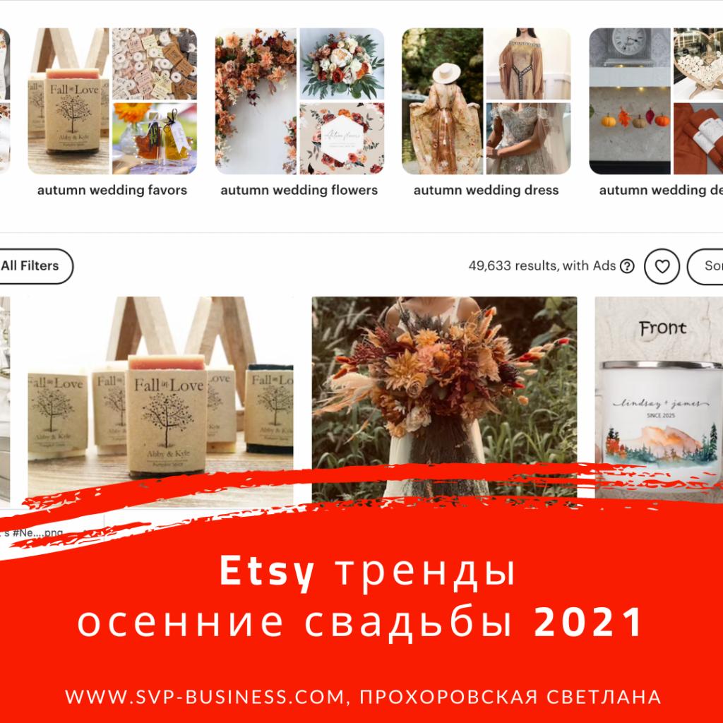 Etsy тренды  2021 осенние свадьбы
