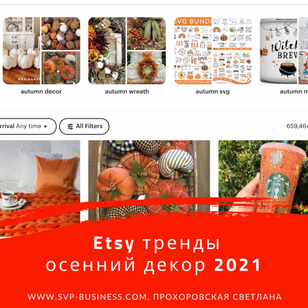 Etsy тренды 2021 осенний декор