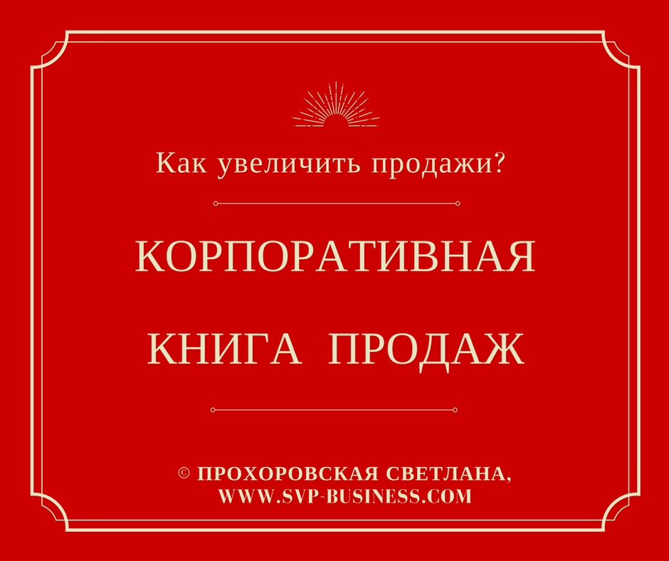 Как увеличить продажи - корпоративная книга продаж