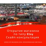 Скайп консультация: Открытие магазина по типу Etsy на маркетплейсе, который выбрали вы