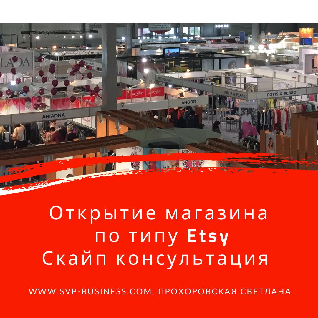 Скайп консультация: открытие магазина по типу Etsy