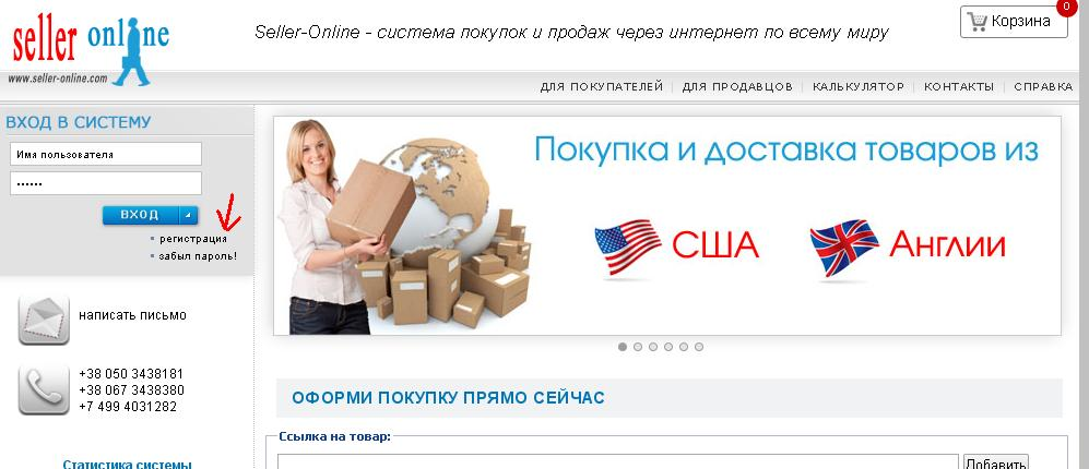 Как продавать на Etsy из Украины - регистрация сейлер онлайн 1