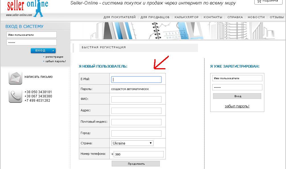 Как продавать на Etsy из Украины - регистрация сейлер онлайн 2
