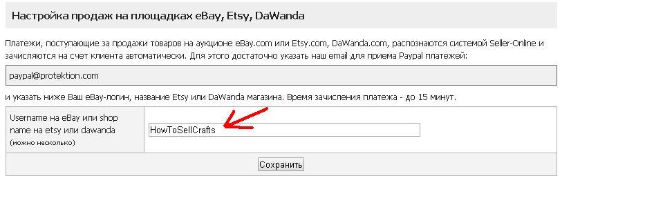 Как продавать на Etsy из Украины - регистрация сейлер онлайн 5 указываем магазин Этси